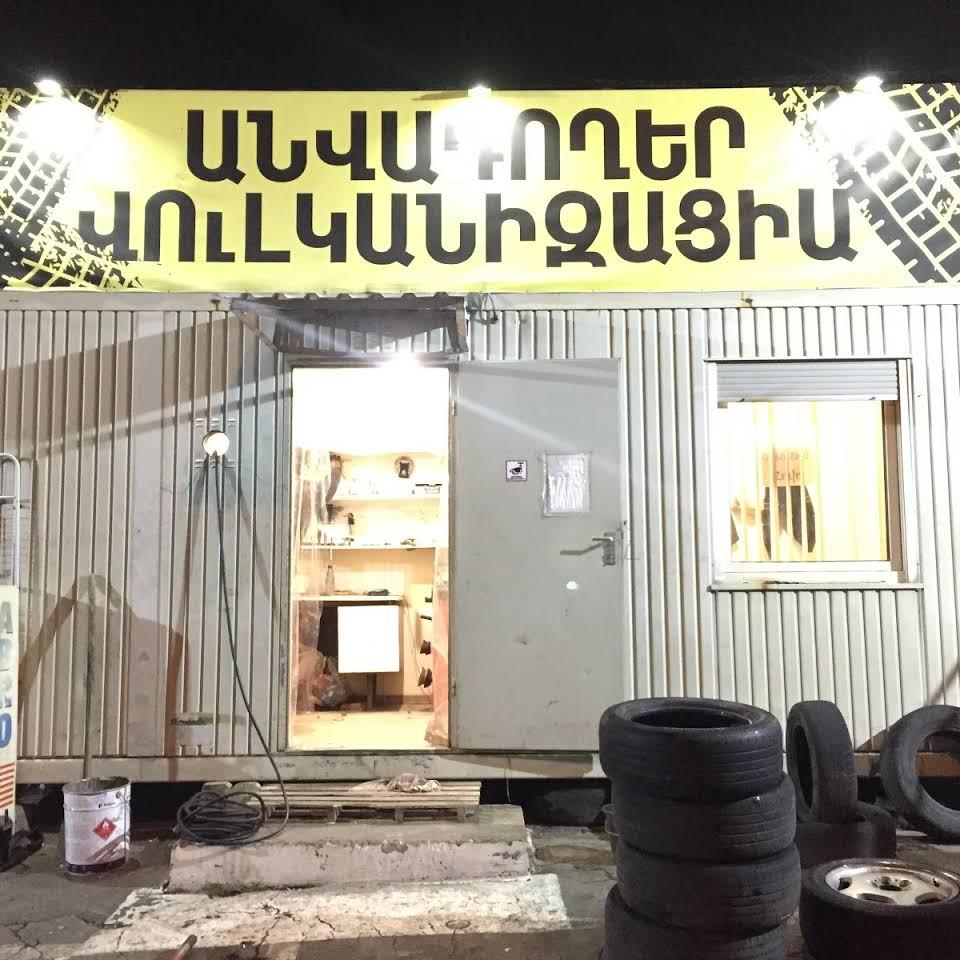 Шиномонтаж 24 часа  armenia